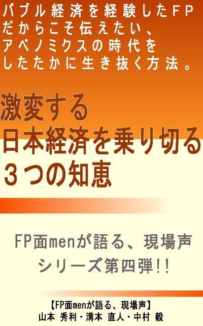 FP面menが語る、現場声 第四弾
