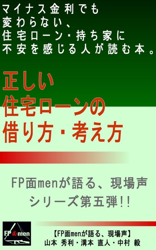 FP面menが語る、現場声 第五弾